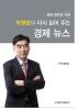 경제 뉴스(박영범이 다시 읽어주는)