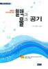 혈액과 물과 공기(물과 건강 시리즈 4)
