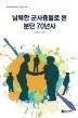 남북한 군사충돌로 본 분단 70년사(동국대북한연구총서 9)(양장본 HardCover)
