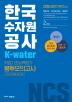 한국수자원공사 K-Water 직업기초능력평가 봉투모의고사(2018)