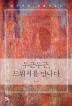 두근두근, 드뷔시를 만나다(김 교수의 예술수업 2)