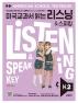 미국교과서 읽는 리스닝 & 스피킹 Listening & Speaking Key K 2(CD1장포함)