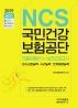 NCS 국민건강보험공단 기출유형분석+실전모의고사(2019)