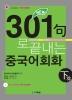 New 301구로 끝내는 중국어회화 (하)(개정판 3판)