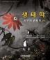 생태학(6판)