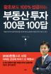 �ε��� ���� 100�� 100��(���ʺ��� 100% �����ϴ�)