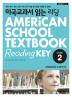 미국교과서 읽는 리딩 CORE. 2(CD1장포함)