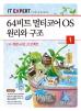 64비트 멀티코어 OS 원리와 구조. 1(IT EXPERT)