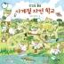 사계절 자연 학교(산으로 들로)(바람그림책 28)(양장본 HardCover)