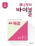 중학 수학 1-2 내신특강(2021)(신 수학의 바이블)
