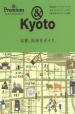 [보유]&Premium &Kyoto 京都,街步きガイド