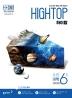 초등 과학 6학년(2021)(하이탑)(전3권)