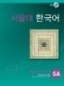 서울대 한국어 5A Student's book(CD1장포함)
