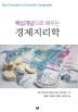 경제지리학(핵심개념으로 배우는)