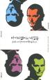 마키아벨리의 네얼굴(한겨레지식문고)