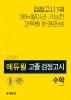 수학 고졸 검정고시(2020)(에듀윌)