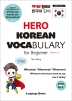 히어로 왕초보 한국어 단어(HERO KOREAN VOCABULARY for Beginner)(포켓북 시리즈)