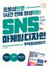 SNS 마케팅 디자인 무작정 따라하기(포토샵으로 1시간 만에 완성하는)