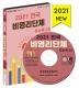 2021 전국 비영리단체 주소록(CD)