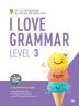 중학 영어 I Love Grammar Level. 3(개정판)(내신 완벽 대비 중학 영문법 시리즈)
