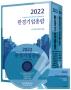 2022 한경기업총람 세트(CD+USB각1장포함)(양장본 HardCover)