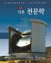 기본 천문학(제5판)(양장본 HardCover)
