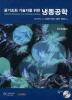 냉동공학(공기조화 기술자를 위한)(CD1장포함)