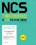 NCS 기출유형문제집(개정판)