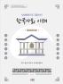 한국사회 이해: 심화 탐구활동(사회통합프로그램(KIIP))