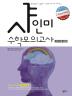 고등 수학 봉투모의고사 가형 5회분(2019)(샤인미)