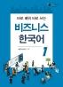 비즈니스 한국어. 1(바로 배워 바로 쓰는)
