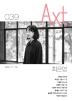 악스트(Axt)(2019년 11/12월호)(27호)