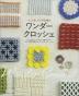 [해외]ワンダ-クロッシェ もっと樂しむかぎ針編み リバ-シブル,ババリアン,クロコダイル…15の不思議な編み方と25の小物バリエ-ション