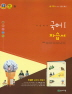 고등 국어1 자습서(박영목)(2015)