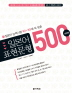 일본어 표현문형 500(신일본어능력시험 N1-N3에 꼭 맞춘)(개정판)