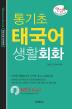 통기초 태국어 생활회화(한손으로 요약하는)(핸섬북)