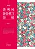 중국어 음운론과 응용(2판)(양장본 HardCover)