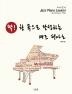 딱! 한 곡으로 완성하는 재즈 피아노: My Romance(중급)(최진이의 Jazz Piano Lesson)(스프링)