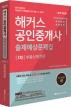부동산학개론 출제예상문제집(공인중개사 1차)(2019)(해커스)