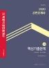 공인중개사 1차 핵심기출문제(2020)(합격기준 박문각)(전면개정판)