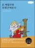 돈 까밀로와 못생긴 마돈나(큰글씨책)(신부님 우리들의 신부님 2)