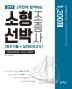 소형선박조종사 최신기출+실전모의고사 1200제(2019)(2주만에 합격하는)