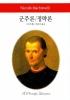 군주론 정략론(중판)(월드북 9)(양장본 HardCover)