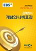 국어 윤혜정의 개념의 나비효과(2018 수능대비)(EBS 강의노트 수능개념)