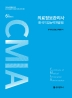 의료정보관리사(한국직업능력개발원)(6판)(반양장)
