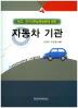 자동차 기관(NCS 국가직무능력표준에 따른)