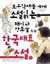 초등학생들에게 소설 읽는 재미와 감동을 주는 한국대표소설. 1