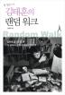 김태훈의 랜덤 워크