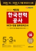 한국전력공사 NCS+전공 봉투모의고사 5+3회(2021)(에듀윌)