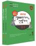정보보안기사 산업기사 실기(2018)(알기사)(개정판 7판)(전2권)